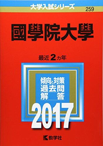 國學院大學 (2017年版大学入試シリーズ)の詳細を見る