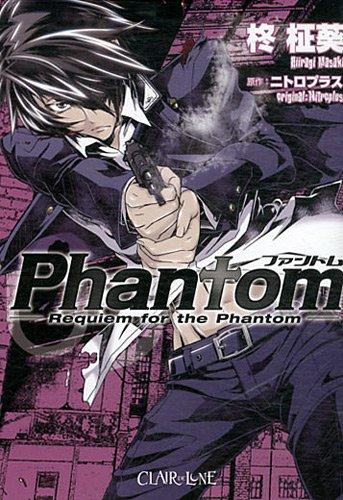 Phantom- Requiem for the Phantom Vol.3