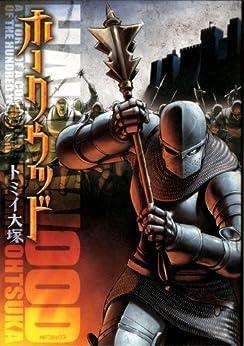 [トミイ 大塚]のホークウッド (MFコミックス フラッパーシリーズ)