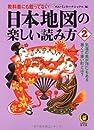日本地図の楽しい読み方〈2〉