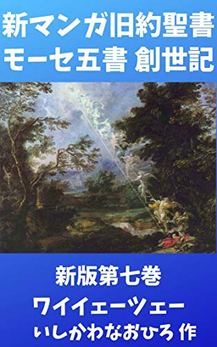 新マンガ旧約聖書 モーセ五書「創世記」新版第七巻 ワイイェーツェー