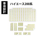GOSMY ハイエース LED ルームランプ トヨタ ハイエース200系 4型/5型/6型 スーパーGL用 ホワイト 室内灯 専用設計 爆光 カスタムパーツ 200系ハイエース / レジアスエース200系(KDH200/TRH200系) 標準/ワイドボディ 4型/5型 LEDバルブ 一年保証 (トヨタ ハイエース 200系)