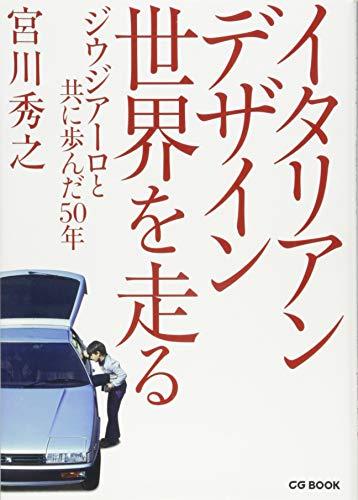 イタリアンデザイン世界を走る: ジウジアーロと共に歩んだ50年 (CG BOOK) - 秀之, 宮川