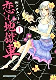 恋は地獄車 1巻 (まんがタイムコミックス)