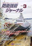 防衛技術ジャーナルNo.480(2021 3) (最新技術から歴史まで、ミリタリーテクノロジーを読む! 短期連載:陸上自衛隊のシステム装備の開発におけるユーザ参画に関する研究)