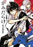 かみだらけ 分冊版(7) (ARIAコミックス)