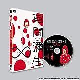 草間彌生∞INFINITY[DVD]