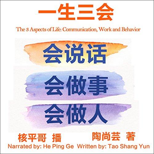 『一生三会:会说话、会做事、会做人 - 一生三會:會說話、會做事、會做人 [The 3 Aspects of Life: Communication, Work and Behavior]』のカバーアート