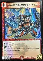 デュエルマスターズ/PCD01/竜5/VR/ボルメテウス・サファイア・ドラゴン