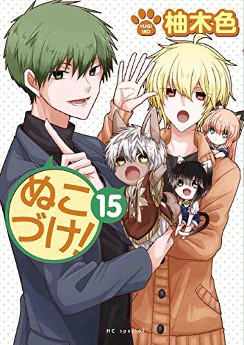ぬこづけ! 15 (花とゆめコミックス)