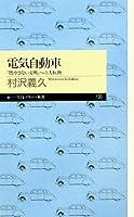 電気自動車 ――「燃やさない文明」への大転換 (ちくまプリマー新書)
