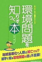 環境問題を知りつくす本 (キング・オブ雑学シリーズ)