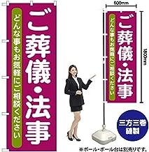 ご葬儀 ・法事 のぼり GNB-711(受注生産)