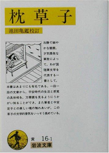 枕草子 (岩波文庫) - 清少納言, 亀鑑, 池田