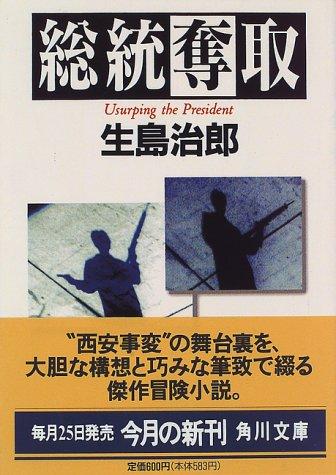 総統奪取 (角川文庫)の詳細を見る