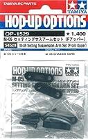 タミヤ ホップアップオプションズ No.1529 OP.1529 M-05 セッティングサスアームセット (Fアッパー) 54529