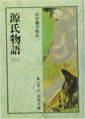 源氏物語〈6〉 (岩波文庫)