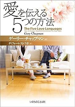 [Gary Chapman, ディフォーレスト千恵]の愛を伝える5つの方法