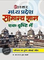 Madhya Pradesh Samanya Gyan Ek Dhrishti Me (With Latest Facts and Data)