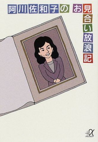 阿川佐和子のお見合い放浪記 (講談社プラスアルファ文庫)の詳細を見る