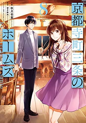 京都寺町三条のホームズ(8) (アクションコミックス_0