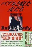 バブルと寝た女たち (講談社文庫)