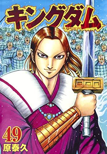 キングダム 49 (ヤングジャンプコミックス)の詳細を見る