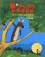 森のかいぶつドギモヌキ―ポリーヌちゃんがんばる