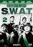 特別狙撃隊 S.W.A.T. シーズン1 VOL.2[DVD]
