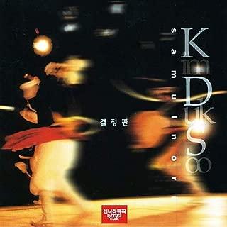 Korean Traditional Samulnori Percussion Quartet Drum Gong Band Chant Music Definitive Edition 2CD by Kim Duk Soo