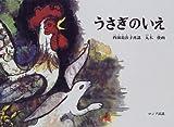 うさぎのいえ―ロシア民話 (こどものともコレクション ('64~'72))