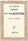 ローマ人盛衰原因論 (名著/古典籍文庫)