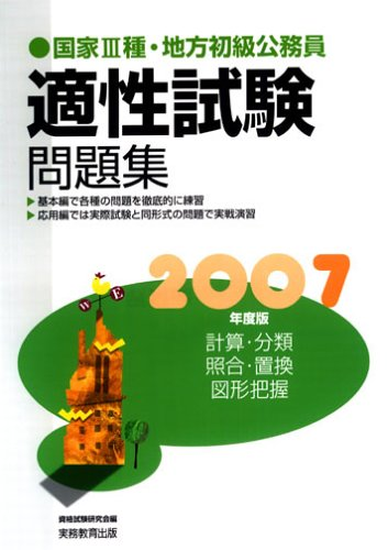 国家3種・地方初級公務員 適性試験問題集〈2007年度版〉の詳細を見る