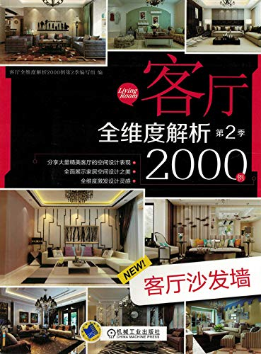 客厅全维度解析2000例第2季 客厅沙发墙 (English Edition)