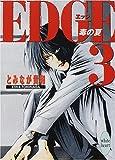 EDGE(3)~毒の夏~ (講談社X文庫ホワイトハート)