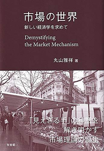 市場の世界 -- 新しい経済学を求めての詳細を見る
