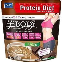 (セット販売)※[12月25日まで特価]DHC プロティンダイエット 美Body チョコ味 300g×20個セット