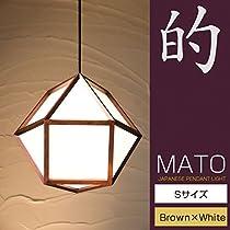 ペンダントライト 国産 和風照明 的S AP828 mato brownVer ブラウン Sサイズ