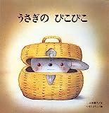 うさぎの ぴこぴこ (至光社国際版絵本)