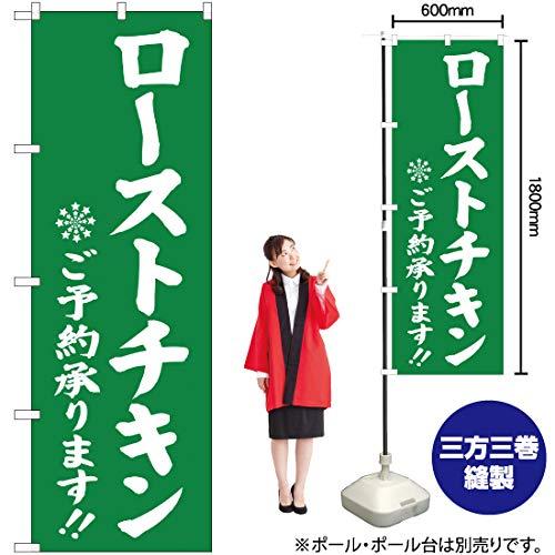 のぼり旗 ローストチキン ご予約承ります 緑 YN-2813(三巻縫製 補強済み)
