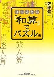 頭を鍛える 日本式数学 「和算」でパズルを
