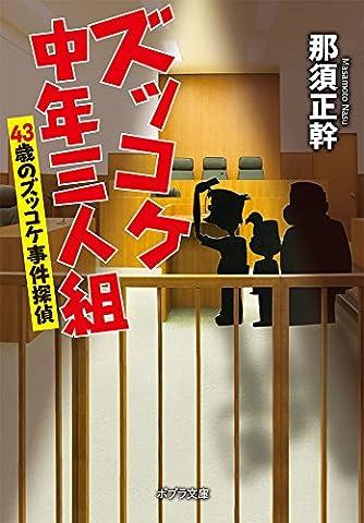 ズッコケ中年三人組: 43歳のズッコケ事件探偵 (ポプラ文庫)