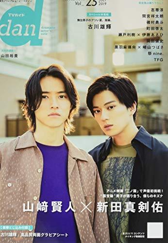 TVガイドdan[ダン]vol.25 (TOKYO NEWS MOOK 807号)の詳細を見る