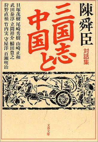 三国志と中国 (文春文庫)