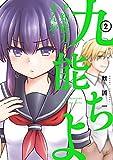 予知能力まんが・九能ちよ 2巻 (デジタル版ガンガンコミックスUP!)