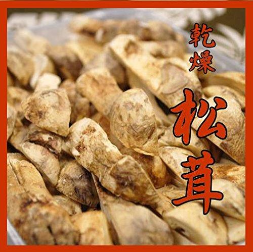乾燥松茸25g(四つ割)25業務用(松茸100%)FDフリーズドライ