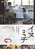 イヌミチ(スペシャルプライス版)[DVD]