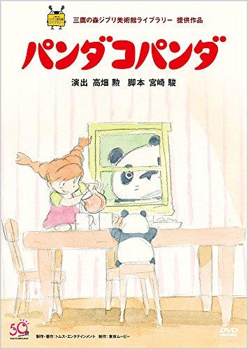 ウォルト・ディズニー・ジャパン『パンダコパンダ』