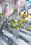 夜廻り猫(7) (ワイドKC)