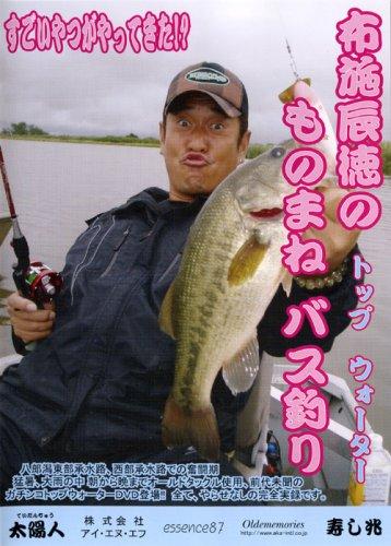 布施辰徳のものまねバス釣り [DVD]